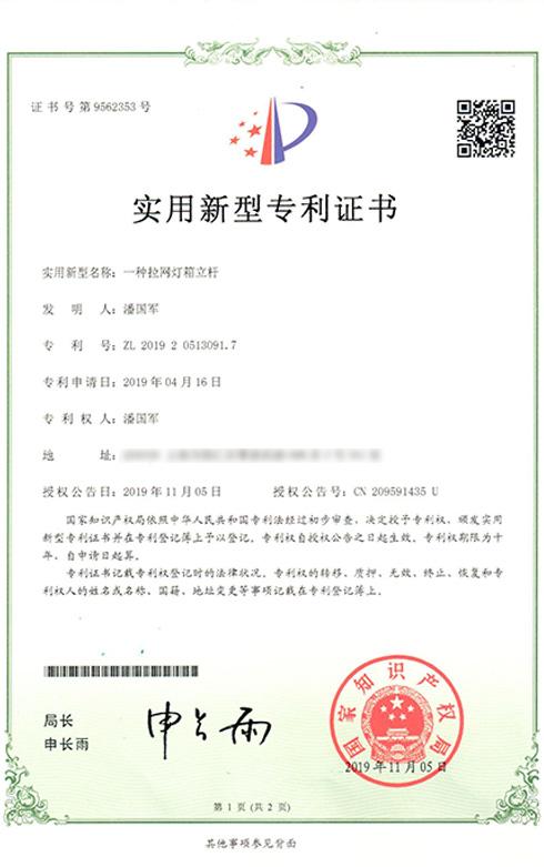 Chinese zhuanli-3